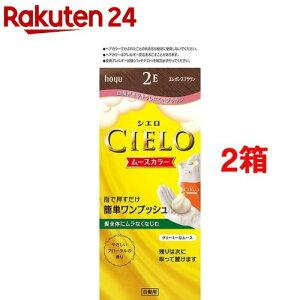 シエロ ムースカラー 2E エレガンスブラウン(2箱セット)【シエロ(CIELO)】[白髪染め]