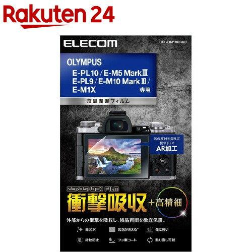 デジタルカメラ用アクセサリー, 液晶保護フィルム  DFL-OM1XPGHD(1)