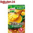 クノール カップスープ つぶたっぷりコーンクリーム(8袋入)【クノール】