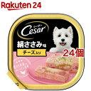 シーザー 絹ささみ チーズ入り(100g*24コセット)【シーザー(ドッグフード)(Cesar)】[ドッグフード]