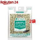 香りソルト イタリアンハーブミックス 袋入り(37g*2袋セット)【香りソルト】