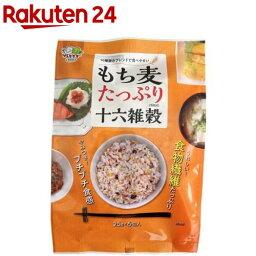 もち麦たっぷり十六雑穀(25g*6包入)【げんきダネ倶楽部】