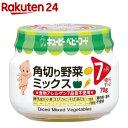 キユーピーベビーフード 角切り野菜ミックス(70g)【キューピーベビーフード】