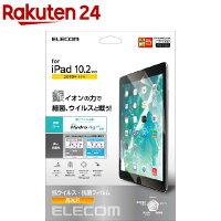 エレコム iPad フィルム 第7世代 第8世代 10.2 対応 抗菌 TB-A19RFLHYA(1枚入)【エレコム(ELECOM)】