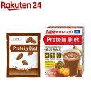 DHC プロティンダイエット ココア味(50g*7袋入)【DHC サプリメント】 その1