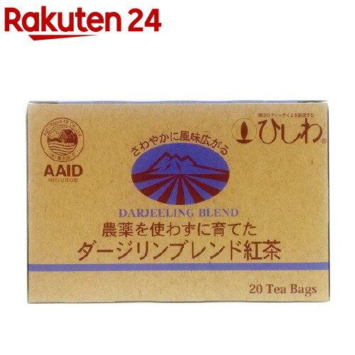 菱和園 ひしわ 農薬を使わずに育てたダージリンブレンド紅茶 20袋 [4844]