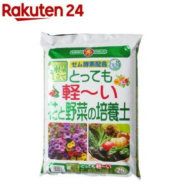 SUNBELLEX とっても軽ーい花と野菜の培養土(25L)【SUNBELLEX】