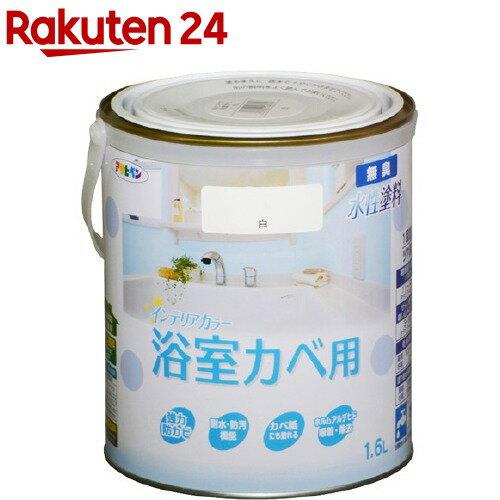 アサヒペン NEW水性インテリアカラー浴室カベ 1.6L (白) 9017691