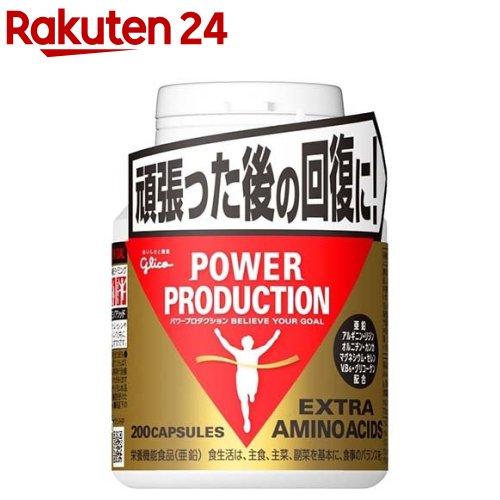 江崎グリコ パワープロダクション エキストラ アミノ アシッド 2個 400粒 江崎グリコ アミノ酸 サプリメント
