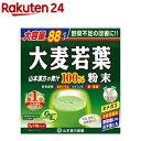 山本漢方 大麦若葉粉末100% スティックタイプ 大容量(3g×88パック)