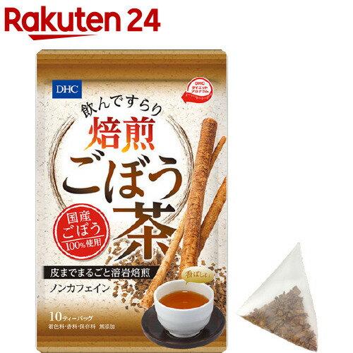 DHC 健康食品相談室 DHC 飲んですらり 焙煎ごぼう茶 ノンカフェイン 10包