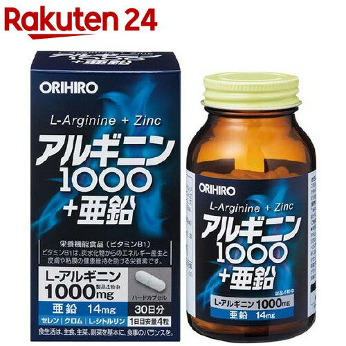 オリヒロ アルギニン1000+亜鉛 1セット(30日分×2) 120粒 オリヒロ オリヒロ サプリメント