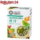 みなさまのお墨付き 国産野菜12種の青汁 粉末タイプ(3g*20包)