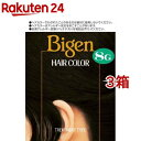 ビゲン ヘアカラー 自然な黒色 8G(3箱セット)【ビゲン】