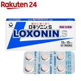 ロキソニンS(セルフメディケーション税制対象)(12錠)