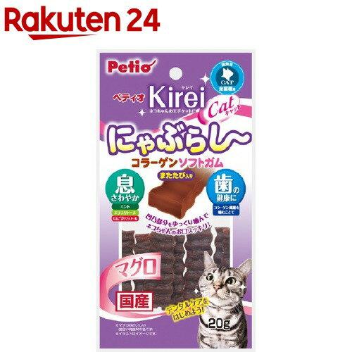 ペティオ『Kirei Cat にゃぶらし コラーゲンソフトガム マグロ』