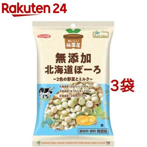 ノースカラーズ 純国産 北海道ぼーろ 色の野菜とミルク 100g