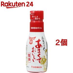 フンドーキン あまくておいしい醤油(200ml*2コセット)【フンドーキン】