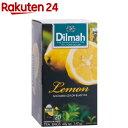 フレーバーティー レモン ティーバッグ(2g*20袋入)【dilmah(ディルマ)】
