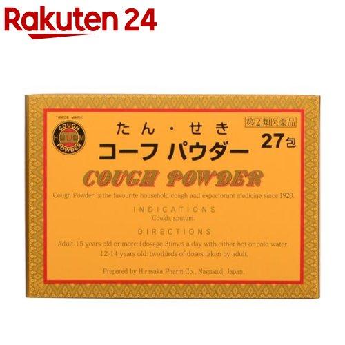 平坂製薬 コーフパウダー 27包