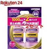 薬用 リステリン トータルケアプラス(1000ml*2本入*2セット)