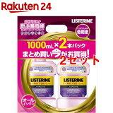 薬用 リステリン トータルケアゼロプラス(1000ml*2本入*2セット)