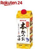 マルトモ 焙焼 本かつおつゆ 3倍濃縮(500ml)【マルトモ】