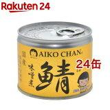 美味しい鯖 味噌煮(190g*24缶セット)【伊藤食品】