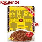 銀座キーマカリー(150g*2箱セット)【銀座カリー】