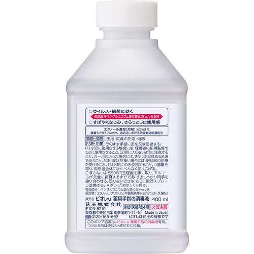 手指の消毒液使用期限 ビオレu