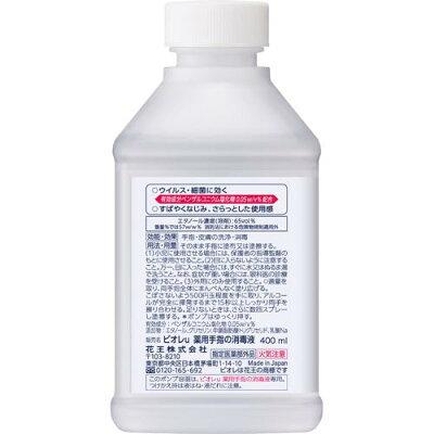 ビオレ u手指の消毒液 置き型 付け替え(400ml*3個セット)【ビオレU(ビオレユー)】 画像1