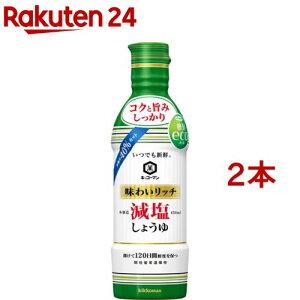 いつでも新鮮 味わいリッチ減塩しょうゆ(塩分40%カット)(450ml*2コセット)【いつでも新鮮】[醤油]