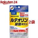 DHC ルテオリン尿酸ダウン 20日分(20粒入*2袋セット