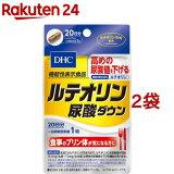 DHC ルテオリン尿酸ダウン 20日分(20粒入*2袋セット)【DHC サプリメント】