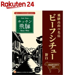 キッチン飛騨レトルト黒毛和牛ビーフシチュー(200g)