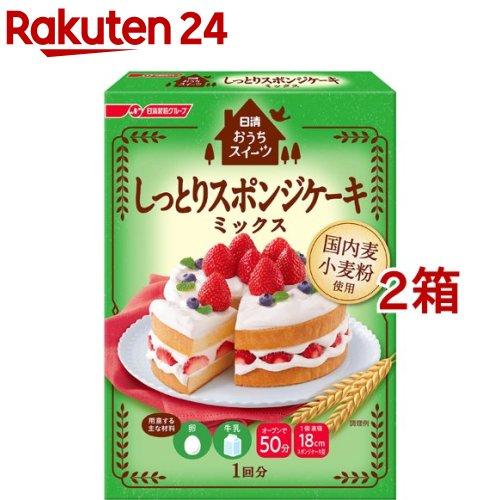 日清フーズ 日清 おうちスイーツ しっとりスポンジケーキミックス (200g) 3個 製菓材 手作りお菓子