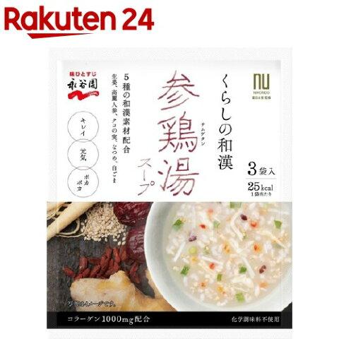 くらしの和漢 参鶏湯スープ(3袋入)【永谷園】