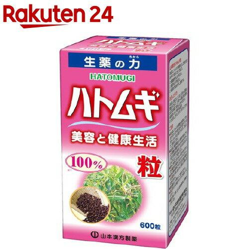 山本漢方製薬 ハトムギ粒100% 600粒