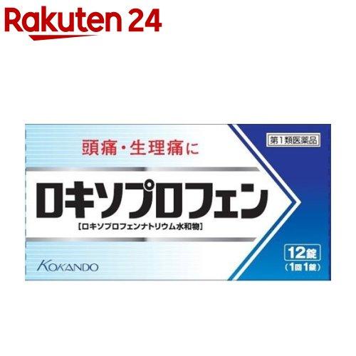第1類医薬品 ロキソプロフェン錠「クニヒロ」(セルフメディケーション税制対象)(12錠) クニヒロ