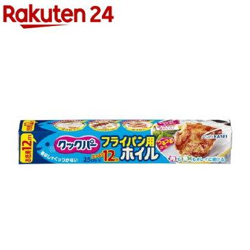 クックパー フライパン用ホイル(25cm*12m)【HOF07】【rank_review】【クックパー】
