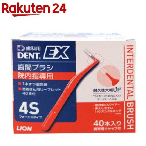 ライオン歯科材 デントEX 歯間ブラシ 院内指導用 #4S 40本入