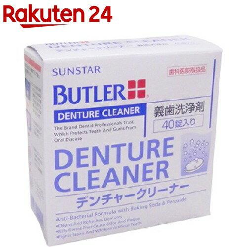 サンスター バトラーデンチャークリーナー義歯洗浄剤 #250P 40錠