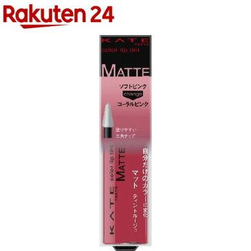 ケイト カラーセンサーリップティントN PK-2(6.5g)【KATE(ケイト)】