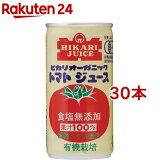 ヒカリ オーガニックトマトジュース無塩 43425(190g*30コセット)