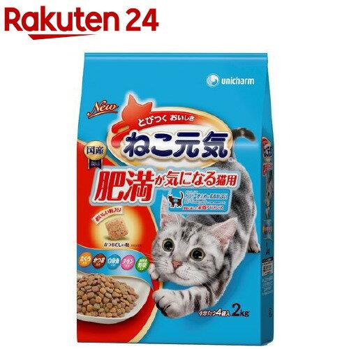 ねこ元気 肥満が気になる猫用 まぐろ・かつお・白身魚・チキン・緑黄色野菜入り(2kg)【ねこ元気】[キャットフード]
