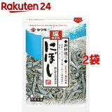 ヤマキ 塩無添加 新鮮造りにぼし(120g*2袋セット)