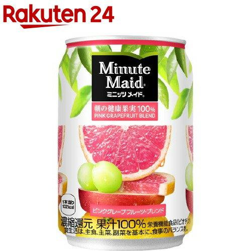 コカコーラ ミニッツメイド ピンクグレープフルーツ ブレンド(80g*4本入)