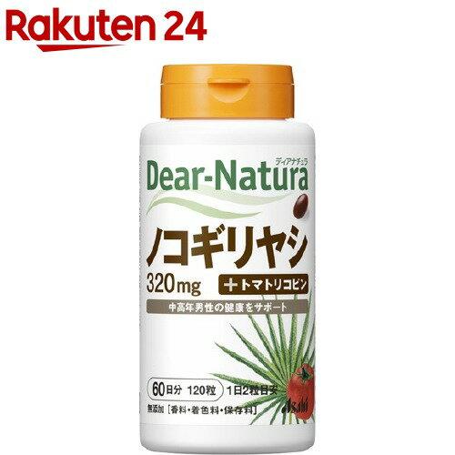 ディアナチュラ ノコギリヤシ 60日分(120粒)【イチオシ】【Dear-Natura(ディアナチュラ)】