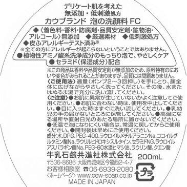 カウブランド 無添加泡の洗顔料 ポンプ(200mL)【カウブランド】