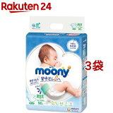 NEWムーニー エアフィット テープ 新生児(お誕生〜5000g)(90枚入*3袋セット)